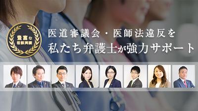 医道審議会