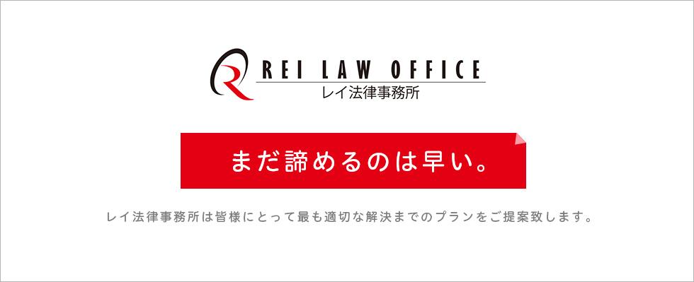 まだ諦めるのは早い。レイ法律事務所は皆様にとって最も適切な解決までのプランをご提案致します。