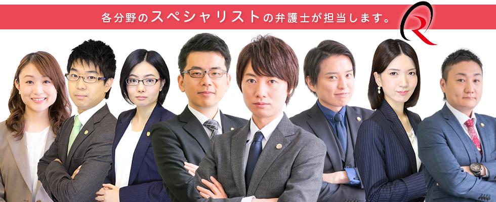 各分野のスペシャリストの弁護士が担当します。