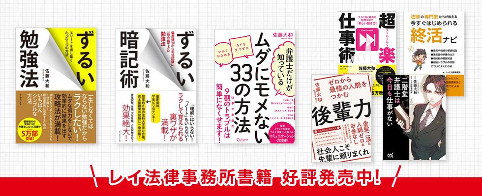 レイ法律事務所書籍 好評発売中!