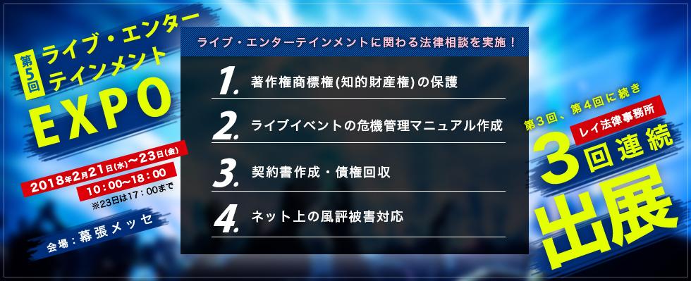 第5回ライブ・エンターテインメントEXPOへ出展決定!