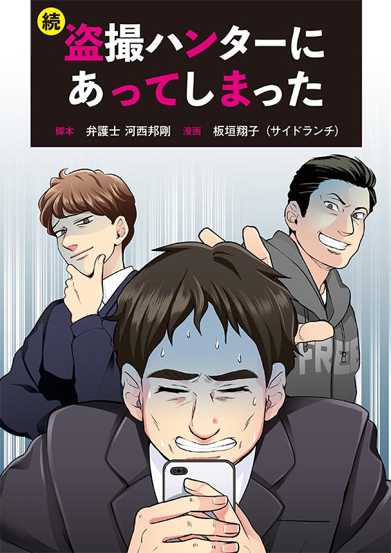 【漫画】盗撮ハンターにあってしまった(続編)