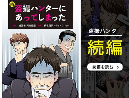 【漫画】続・盗撮ハンターにあってしまった