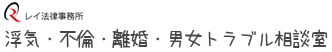 浮気・不倫・男女トラブル レイ法律事務所
