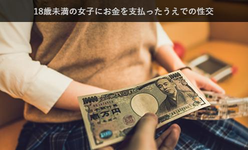 18歳未満の女子にお金を支払ったうえでの性交