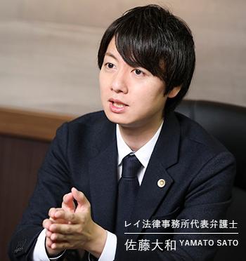 レイ法律事務所 代表弁護士 佐藤大和