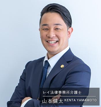 山本健太弁護士