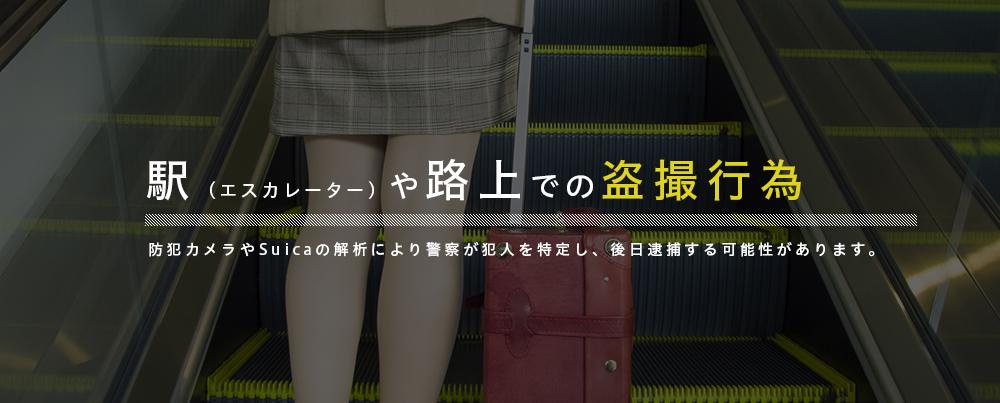 駅(エスカレーター)や路上での盗撮行為