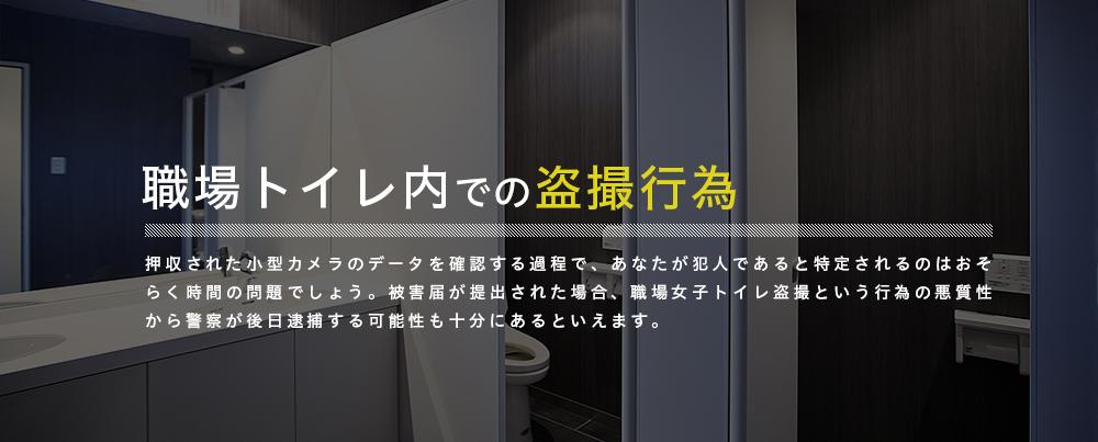 職場トイレ内の盗撮行為