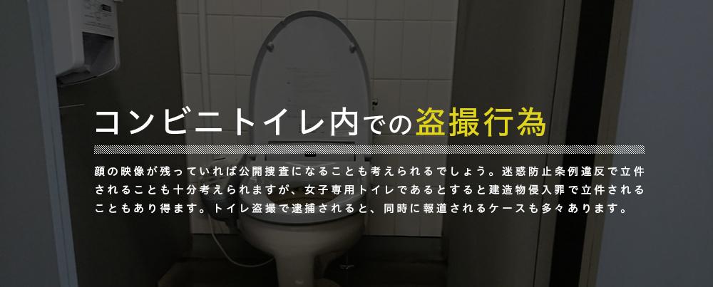 コンビニトイレ内の盗撮行為