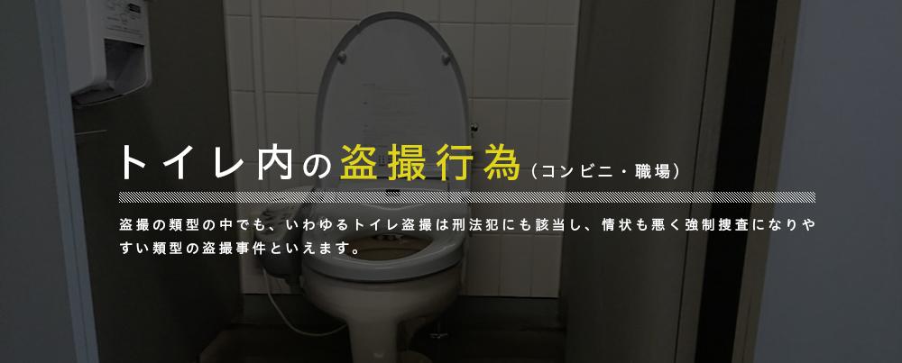 トイレ内の盗撮行為(コンビニ・職場)