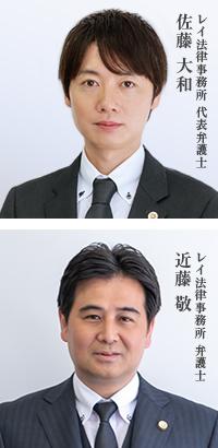 佐藤大和弁護士と近藤敬弁護士