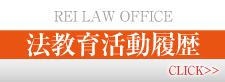 79_法教育活動履歴02 (1)