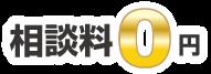 20_相談料0円
