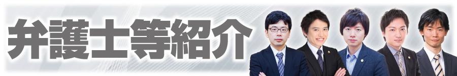 ⑥弁護士紹介バナー20150416