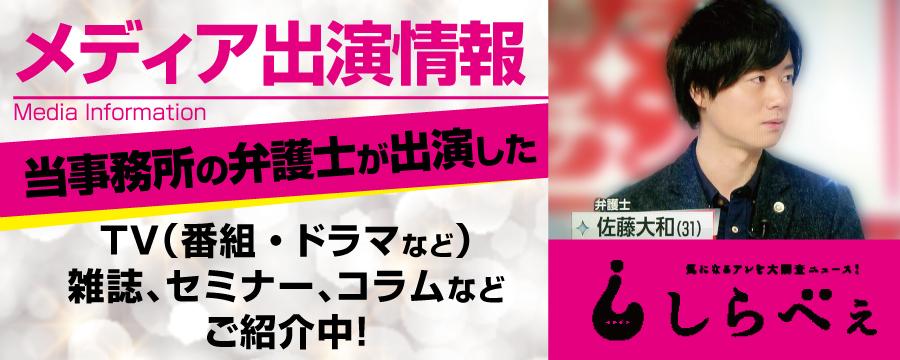 ⑧メディア出演バナー20150416