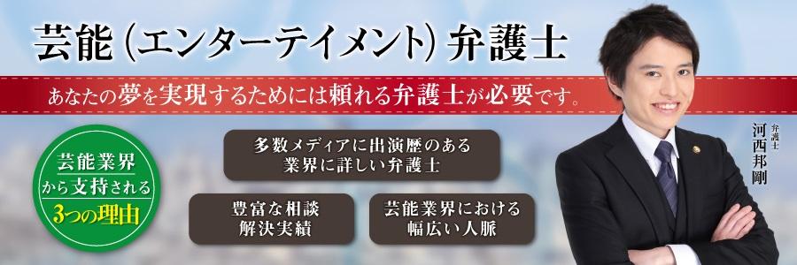 ①芸能バナー20150411