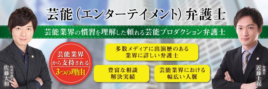 34_芸能プロダクションバナー