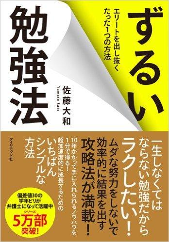 『ずるい勉強法』(ダイヤモンド社)